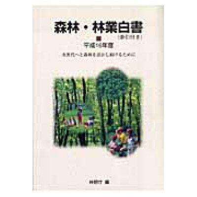 森林・林業白書(索引付き) 次世代へと森林を活かし続けるために 平成16年度 /日本林業協会/林野庁