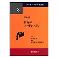 フ-ドシステム学全集  第8巻 /農林統計協会/高橋正郎