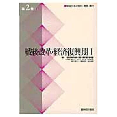 戦後日本の食料・農業・農村  第2巻 1 /農林統計協会/戦後日本の食料・農業・農村編集委員会