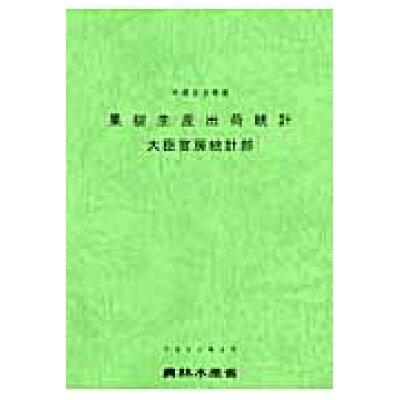 果樹生産出荷統計  平成23年産 /農林統計協会/農林水産省