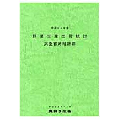 野菜生産出荷統計  平成24年産 /農林統計協会/農林水産省