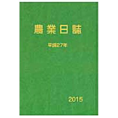 農業日誌  平成27年 /農林統計協会/農林統計協会