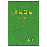 農業日誌  平成28年 /農林統計協会/農林統計協会