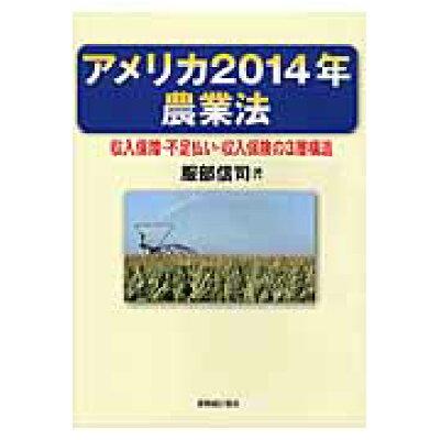 アメリカ2014年農業法 収入保障・不足払い・収入保険の3層構造  /農林統計協会/服部信司