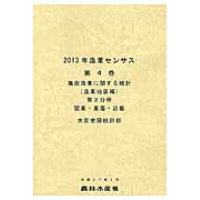 漁業センサス  2013年 第4巻 〔2〕 /農林統計協会/農林水産省