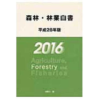 森林・林業白書  平成28年版 /農林統計協会/林野庁