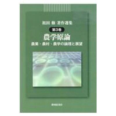 祖田修著作選集  第3巻 /農林統計協会/祖田修