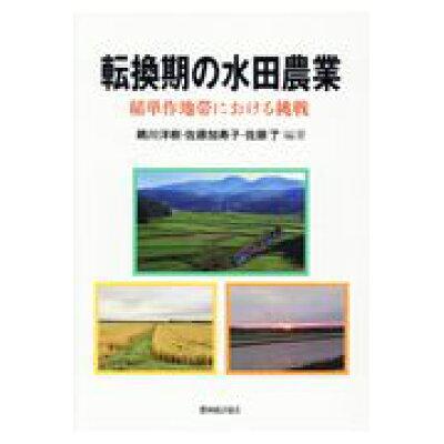 転換期の水田農業 稲単作地帯における挑戦  /農林統計協会/鵜川洋樹