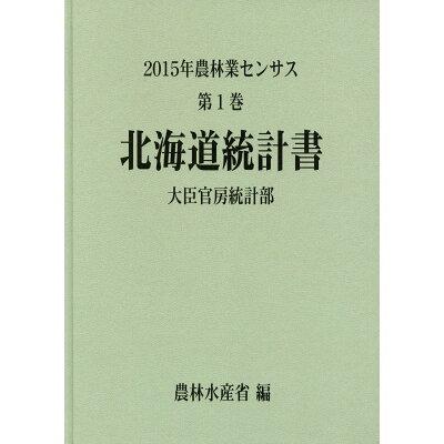 2015年農林業センサス  第1巻 01 /農林統計協会/農林水産省大臣官房統計部