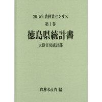 2015年農林業センサス  第1巻 36 /農林統計協会/農林水産省大臣官房統計部