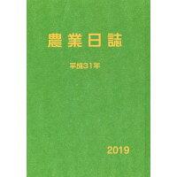 農業日誌  平成31年 /農林統計協会/農林統計協会