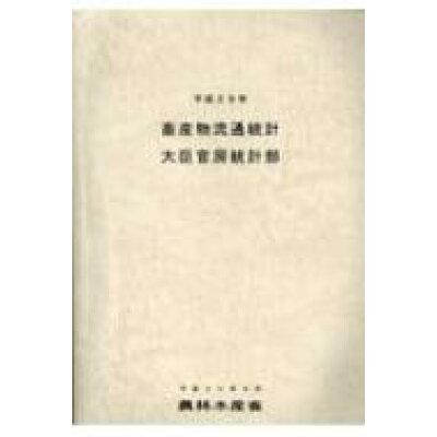 畜産物流通統計  平成29年 /農林統計協会/農林水産省大臣官房統計部