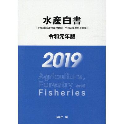 水産白書 平成30年度水産の動向・令和元年度水産施策 令和元年版 /農林統計協会/水産庁