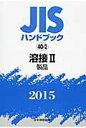 JISハンドブック2015   /日本規格協会/日本規格協会
