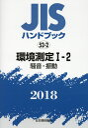 JISハンドブック2018  52-2 /日本規格協会/日本規格協会