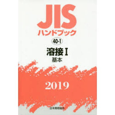 JISハンドブック2019  40-1 /日本規格協会/日本規格協会
