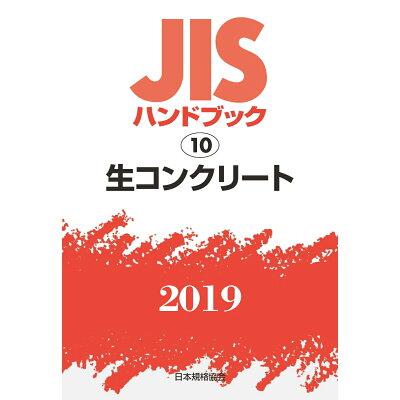 JISハンドブック2019  10 /日本規格協会/日本規格協会