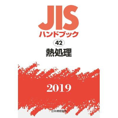 JISハンドブック2019  42 /日本規格協会/日本規格協会