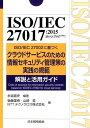 ISO/IEC 27017:2015(JIS Q 27017:2016) ISO/IEC 27002に基づくクラウドサービス  /日本規格協会/永宮直史