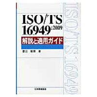 ISO/TS 16949:2009解説と適用ガイド   /日本規格協会/菱沼雅博