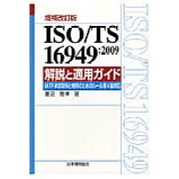 ISO/TS 16949:2009解説と適用ガイド IATF承認取得と維持のためのル-ル第4版対応  増補改訂版/日本規格協会/菱沼雅博