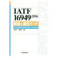 IATF16949:2016解説と適用ガイド IATF承認取得及び維持のためのルール第5版対応  /日本規格協会/菱沼雅博