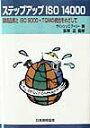 ステップアップISO 14000 環境品質とISO 9000・TQMの統合をめざして  /日本規格協会/サバッシュ・C.プ-リ-