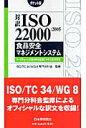 対訳ISO 22000:2005食品安全マネジメントシステム フ-ドチェ-ンのあらゆる組織に対する要求事項  /日本規格協会/日本規格協会