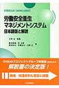 労働安全衛生マネジメントシステム OHSAS 18001:2007  /日本規格協会/岡本和哉