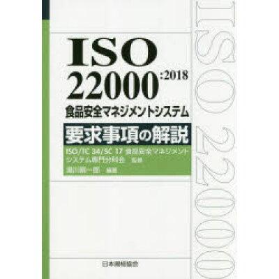 ISO 22000:2018食品安全マネジメントシステム要求事項の解説   /日本規格協会/ISO/TC 34/SC 17食品安全マ
