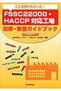 ここが知りたかった!FSSC22000・HACCP対応工場改修・新設ガイドブック 事例付き  /日本規格協会/角野久史