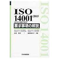 ISO 14001:2015(JIS Q 14001:2015)要求事項の解説   /日本規格協会/吉田敬史