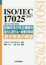 ISO/IEC 17025:2017(JIS Q 17025:2018) 試験所及び校正機関の能力に関する一般要求事項 要求  /日本規格協会/藤間一郎