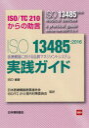 ISO13485:2016医療機器における品質マネジメントシステム実践ガイド ISO/TC210からの助言  /日本規格協会/ISO