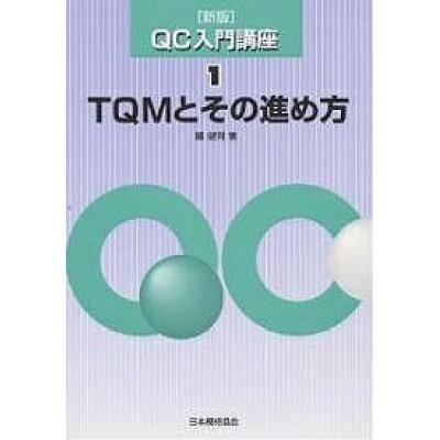 QC入門講座  1 新版/日本規格協会/鉄健司
