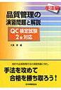 品質管理の演習問題と解説 QC検定試験2級対応 手法編 /日本規格協会/大滝厚