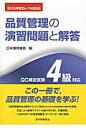 品質管理の演習問題と解答 QC検定試験4級対応  第3版/日本規格協会/日本規格協会