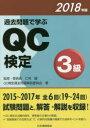 過去問題で学ぶQC検定3級  2018年版 /日本規格協会/仁科健