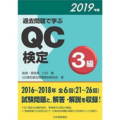 過去問題で学ぶQC検定3級  2019年版 /日本規格協会/QC検定過去問題解説委員会