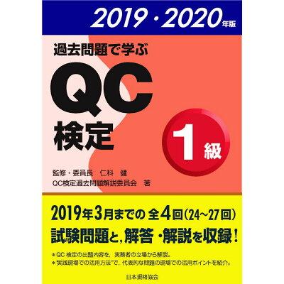 過去問題で学ぶQC検定1級  2019・2020年版 /日本規格協会/仁科健