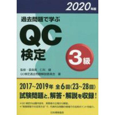 過去問題で学ぶQC検定3級  2020年版 /日本規格協会/QC検定過去問題解説委員会