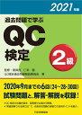 過去問題で学ぶQC検定2級  2021年版 /日本規格協会/仁科健