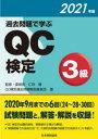 過去問題で学ぶQC検定3級  2021年版 /日本規格協会/仁科健
