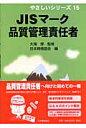 JISマ-ク品質管理責任者   /日本規格協会/日本規格協会