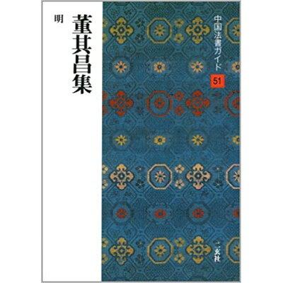 中国法書ガイド  51 /二玄社