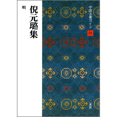中国法書ガイド  54 /二玄社