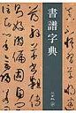 書譜字典   /二玄社/二玄社