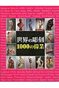 世界の彫刻1000の偉業   /二玄社/ジョゼフ・マンカ