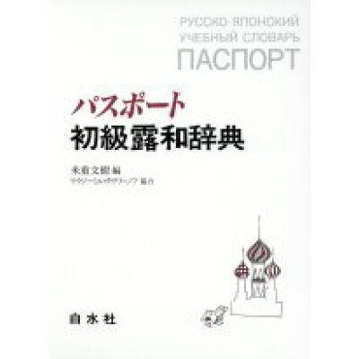 パスポ-ト初級露和辞典   /白水社/米重文樹