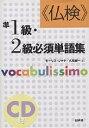 《仏検》準1級・2級必須単語集   新装版/白水社/モ-リス・ジャケ
